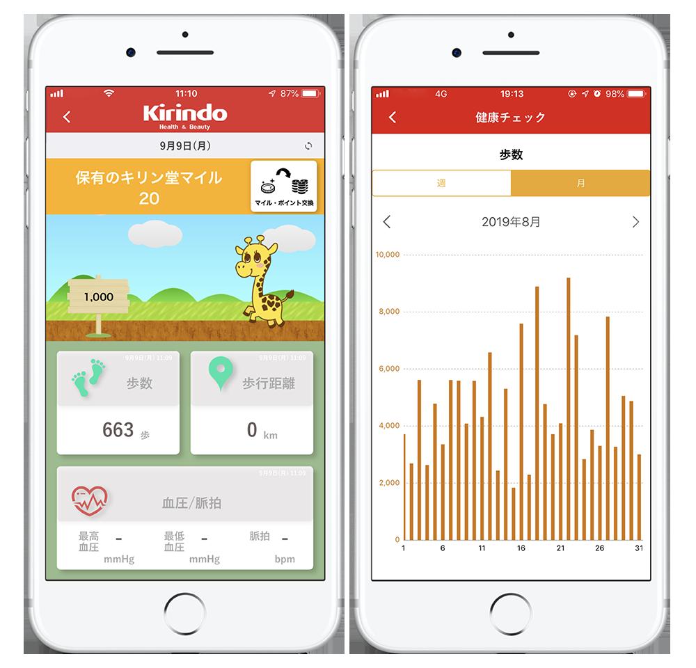 キリン 堂 アプリ