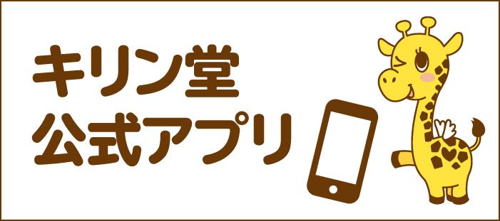 キリン堂公式アプリ